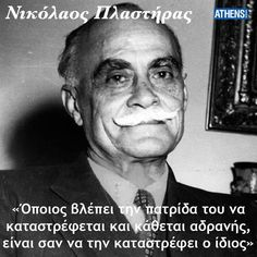 Γεννήθηκε στις 4 Νοεμβρίου 1883 Big Words, Great Words, Famous Quotes, Me Quotes, Greek Quotes, Food For Thought, Einstein, Greece, The Past