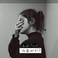 Broken Love Quotes, Love Quotes In Urdu, Sexy Love Quotes, Love Quotes Poetry, Best Urdu Poetry Images, Love Poetry Urdu, Islamic Love Quotes, Soul Poetry, Poetry Feelings
