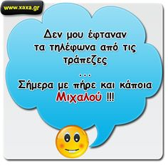 [IMG] Funny Greek Quotes, Funny Quotes, Life Is Beautiful, Best Quotes, Lol, Sayings, Words, Humor, Funny Phrases