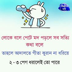Bangla Funny Photo, Bengali Memes, Learn Computer Coding, Bangla Love Quotes, Funky Quotes, Alcohol Aesthetic, Good Morning Images Download, Funny Facebook Status, Funny Memes