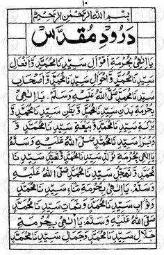 durood e muqaddas in arabic-1-yaALLAH.in