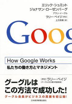 Amazon.co.jp: How Google Works 電子書籍: エリック・シュミット, ジョナサン・ローゼンバーグ, アラン・イーグル, ラリー・ペイジ: 本