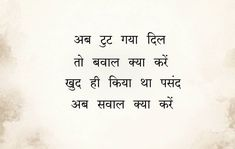 Fun Quotes, Best Quotes, Life Quotes, Love Poems In Hindi, Language, Feelings, Funny, Quotes About Life, Quote Life