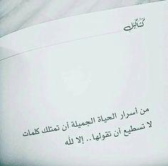 كلمات لا تقولها الا لله ☆•°•☆