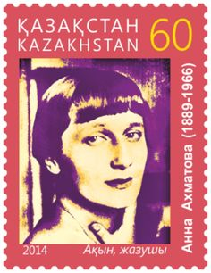 Kazakhstan Stamp 2014