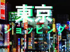 LATE NIGHT KONBINI SHOPPING IN TOKYO 東京に真夜中でショッピング