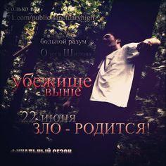 УБЕЖИЩЕ ВЫШЕ - до конца осталось всего 2 вебизода! Только в официальных пабликах! Не пропустите!  #SanctuaryHigh #Horror #OlegShilov #FANToMstudio #AlexPayne