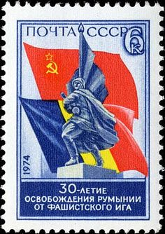 A Soviet stamp from 1974 commemorating the Liberation of Romania from the Fascist regime in Romanian People, Russian Revolution, Soviet Union, Military Art, Stamp Collecting, World War Ii, Poster, Artwork, Flags
