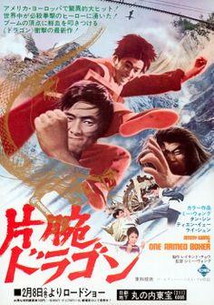 pelicularaivosa:  One Armed Boxer(片腕ドラゴン)(1971; Jimmy Wang Yu)