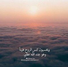 سبحان الله Imam Ali Quotes, Allah Quotes, Quran Quotes, Arabic Poetry, Arabic Words, Arabic Love Quotes, Romantic Love Quotes, Islamic Quotes Wallpaper, Noble Quran