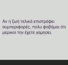 Image about life in Greek quotes by Valia Beli Bitch Quotes, Boy Quotes, True Quotes, Funny Quotes, Speak Quotes, Wisdom Quotes, Everyday Quotes, Dark Quotes, My Philosophy