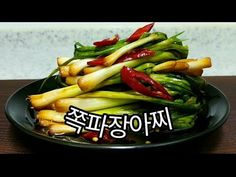 모르고 지나가면 후회하는 장아찌[쪽파장아찌]담그는법 - YouTube Fritters, Food Items, Food Plating, Love Food, Pickles, Green Beans, Sausage, Food And Drink, Cooking Recipes