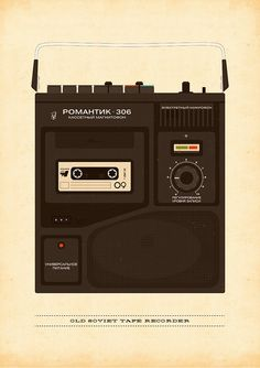 Soviet Tape Recorder Romantik 306, 80s #art #illustration