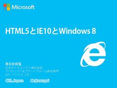 HTML5とIE10とWindows 8 by Microsoft Japan, via Slideshare