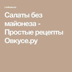 Салаты без майонеза - Простые рецепты Овкусе.ру