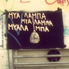 .. Art Quotes, Funny Quotes, Never Grow Up, Life Words, Doodle Sketch, Greek Quotes, Inspire Me, Graffiti, Jokes