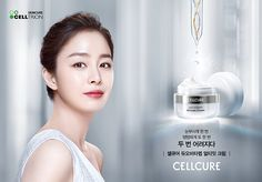 Cellcure is a cosmetic brand where has the cosmeceutical skincare line formulated with Celltrion's proprietary patented substances. Beauty Ad, Beauty Shots, Beauty Makeup, Korean Makeup Brands, Ad Layout, Makeup Ads, Olay, Neutrogena, Cosmetic Design