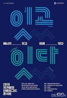 월간 디자인 : 인천시 잇고, 잇다 캠페인   매거진   DESIGN Typo Design, Book Design, Layout Design, Print Design, Graphic Design, Typo Poster, Book Logo, Book Posters, Typography