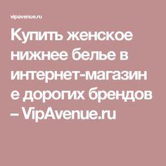 Купить женское нижнее белье в интернет-магазине дорогих брендов –VipAvenue.ru
