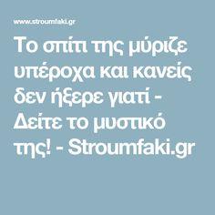 Το σπίτι της μύριζε υπέροχα και κανείς δεν ήξερε γιατί - Δείτε το μυστικό της! - Stroumfaki.gr