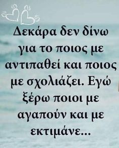 Greek Quotes, Picture Video, Bff, Believe, Inspirational Quotes, Notes, Motivation, Sayings, Learning