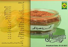 Indian Food Recipes, New Recipes, Cooking Recipes, Workout To Lose Weight Fast, How To Lose Weight Fast, Karahi Recipe, Urdu Recipe, Churidar Designs