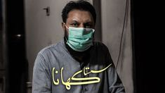Sasta Khana - Humanity Is Alive Episode 3 | Maaz Alam - YouTube Pakistan Video, Episode 3, People, Youtube, People Illustration, Youtubers, Folk, Youtube Movies