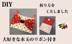 移動ポケット 作り方 ポケット2つ 孫に作りました Removal pocket,Children japanese sanitary way