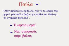 Greek Language, Greek Alphabet, Second Grade, Grammar, Counseling, Therapy, Teaching, Education, School