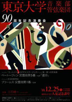 いとう瞳 : 東京大学 音楽部 管弦楽団 90周年記念演奏会フライヤー