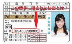 運転免許証の12桁の番号今すぐ確認しろ⇒1番最後が1以上のやつはヤバい事が判明! – kwskライフ