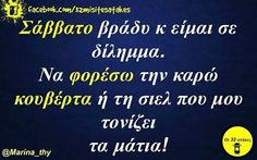 Funny Greek Quotes, Funny Quotes, Funny Memes, Jokes, Make Me Smile, Messages, Humor, Sayings, Life