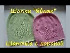 Вязание шапки бини с узором   корона. - YouTube