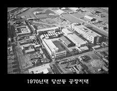 1970년대 당산동 공장지대