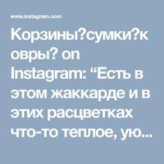 """Корзины🌸сумки🌸ковры🌸 on Instagram: """"Есть в этом жаккарде и в этих расцветках что-то теплое, уютное,домашнее, правда?)) 🌸Набор корзин """"Хлоя""""🌸 #наличие_ленанави 🍀трикотажная…"""" • Instagram"""