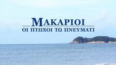 Ελληνική Χριστιανική ταινία «Μακάριοι οι πτωχοί τω πνεύματι» Christian Songs, Watch Video, Italy, Film, Videos, Beach, Youtube, Movies, Movie