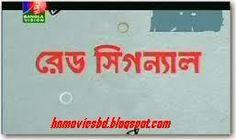 Latest Movie Collection: Bangla Funny Natok Red Signal Part 197 Ft Mosharraf Karim Free Download