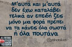 Click this image to show the full-size version. Funny Greek Quotes, Greek Memes, Funny Picture Quotes, Sarcastic Quotes, Funny Quotes, Humor Quotes, Favorite Quotes, Best Quotes, Funny Statuses
