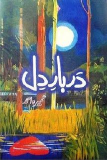 Download epub qateel poetry shifai