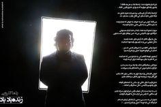 Yaghma Golrouee - زندهباد باد