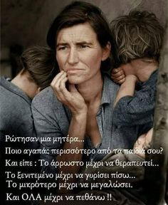 Greek Symbol, World Days, Facebook Humor, Greek Quotes, Deep Words, Mother And Child, Mommy And Me, Kids And Parenting, Me Quotes