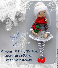 Вязание ручной работы. Ярмарка Мастеров - ручная работа. Купить Кукла амигуруми крючком. Мастер класс. Кристина - зимняя девочка.. Handmade. ♡ lovely doll