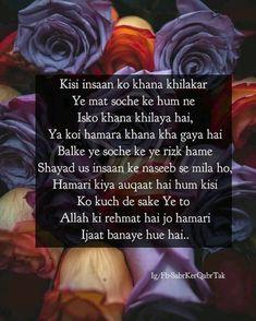 Fariha khan👑 Alhumdulillah Quotes, Morning Dua, Love Shayri, Love Only, Allah Quotes, My Diary, Badass Quotes, Truth Quotes, Islam Quran