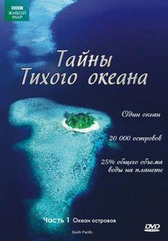 Тайны Тихого океана (South Pacific)