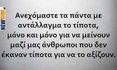 Philosophy, Greek, Inspirational Quotes, Angel, Facts, Letters, Nice, Words, Videos