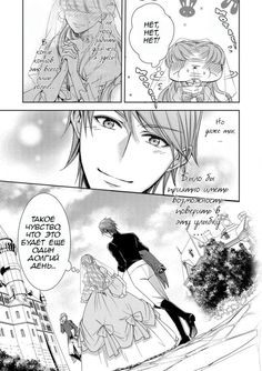 The Crown, Shoujo, Suddenly, Anime Couples, Manga Anime, Prince, Daughter, Romantic, Drawings