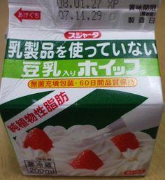 Tounyu hoipu 豆乳 入 り ホ イ ッ プ [creme de leite de soja p / chantilly;  Chicote com leite de soja] | POR ჱ ܓ Raquel ჱ ܓ