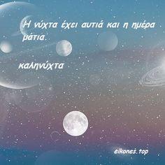 Λόγια σε εικόνες για καληνύχτα - eikones top Make Me Happy, Weather, Celestial, Weather Crafts
