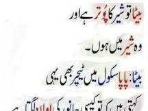 Funny jokes in urdu 2014