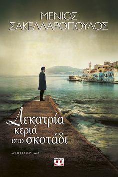 """Διαγωνισμός με δώρο αντίτυπα του βιβλίου """"Δεκατρία κεριά στο σκοτάδι"""" - https://www.saveandwin.gr/diagonismoi-sw/diagonismos-me-doro-antitypa-tou-vivliou-dekatria-keria-sto-skotadi/"""